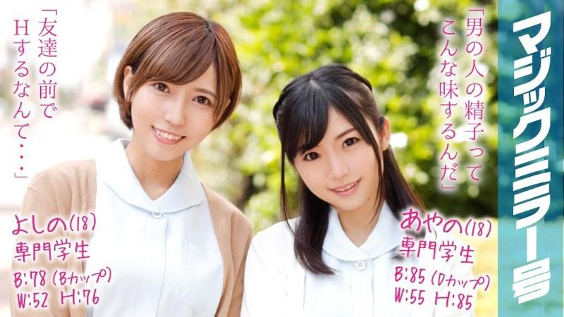 MMGH-031 Ayano (18) & Yoshino (18) Vocational School Students