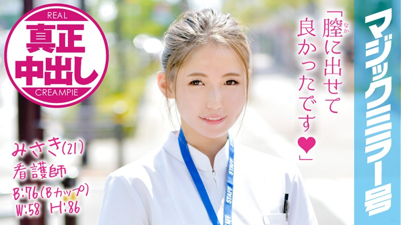 MMGH-032 Misaki (21 Years Old) A Nurse The Magic Mirror Number Bus A Cute And Fresh Face Nurse With A Kansai Dialect Is Getting A Massive Cock Shoved Into Her Pussy! Real Creampies!!