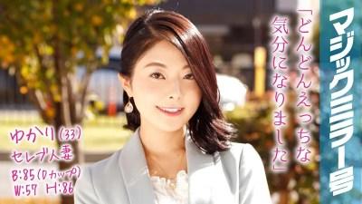 MMGH-040 Yukari (33 Years Old) A Celebrity Married Woman The Magic Mirror Number Bus She's Nipple Cumming Through Nipple Massage!