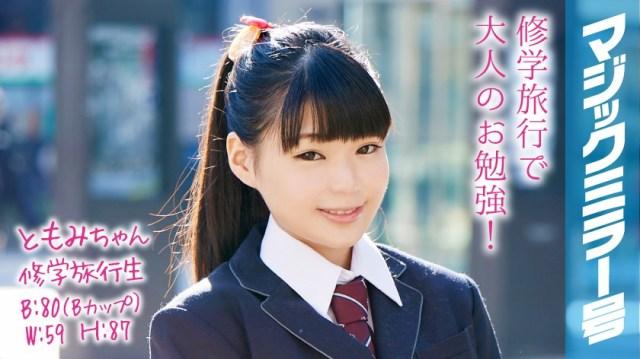 ともみちゃん 修学旅行生 マジックミラー号 ポニーテールで身長が低くくてかわいい美少女が恥じらいSEX!