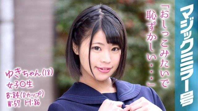 ゆきちゃん(18)女子〇生 マジックミラー号 よだれが出ちゃうくらい気持ちよくなってくれた敏感娘!