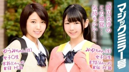 MMGH-060 ゆうみちゃん(18)みゆちゃん(18)女子○生 マジックミラー号 仲良く2人、膣内洗浄でオマ○コを綺麗に。本当に綺麗になっているか、チ○コを挿入して感度チェックしてみました!