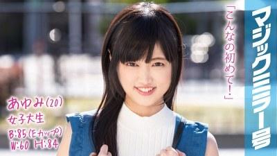 MMGH-080 あゆみ(20) 女子大生 マジックミラー号 猫背で巨乳の地味子とSEX!