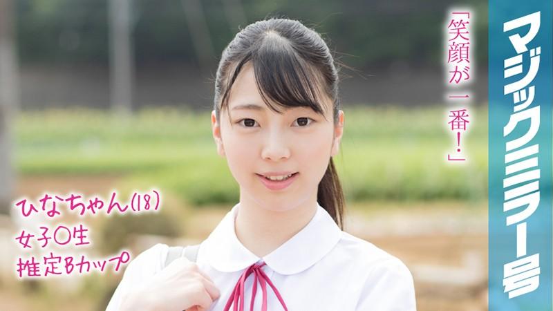 MMGH-090 Hina-chan (18) Magic Mirror Number: It