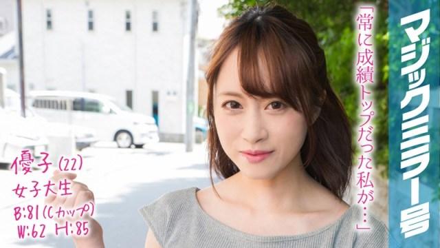 優子(22)マジックミラー号 学校では教えない!超高学歴のマジメな女子大生が圧迫ポルチオマッサージで愛液ダラダラの淫乱覚醒!