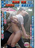 【新作】雨に打たれながら痴漢師に乳首をいじられ続けS字反りイキする敏感巨乳女