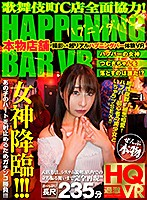 【VR】歌舞伎町C店全面協力!本物店舗で撮影した超リアルハプニングバー体験 VR 〜ハプバーの女神つむぎちゃんを落とすのは誰だ!?〜