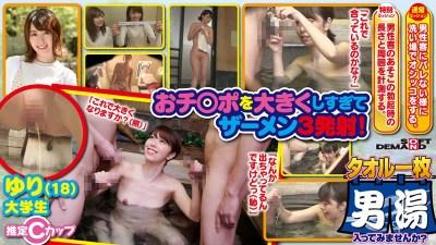 OKYH-008 ゆり(18)推定Cカップ 箱根湯本温泉で見つけたお嬢さん タオル一枚 男湯入ってみませんか?