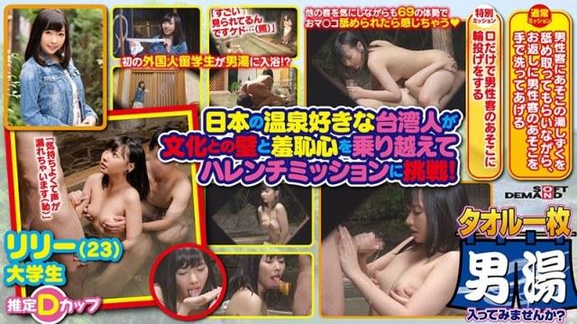 リリー(23)推定Dカップ 山梨県石和温泉で見つけたお嬢さん タオル一枚 男湯入ってみませんか?