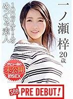 「一ノ瀬梓(20)100万人に1人のめっちゃ素人 デビュー前の未公開初SEX」のサンプル動画