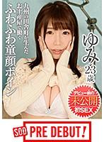 「ゆみ(23)九州の田舎町が生んだお土産屋で働くふわふわ童顔ボイン デビュー前の未公開初SEX」のサンプル動画
