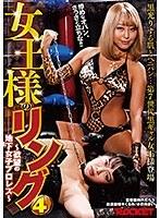 女王様のリング4〜欲望の地下女子プロレズ〜