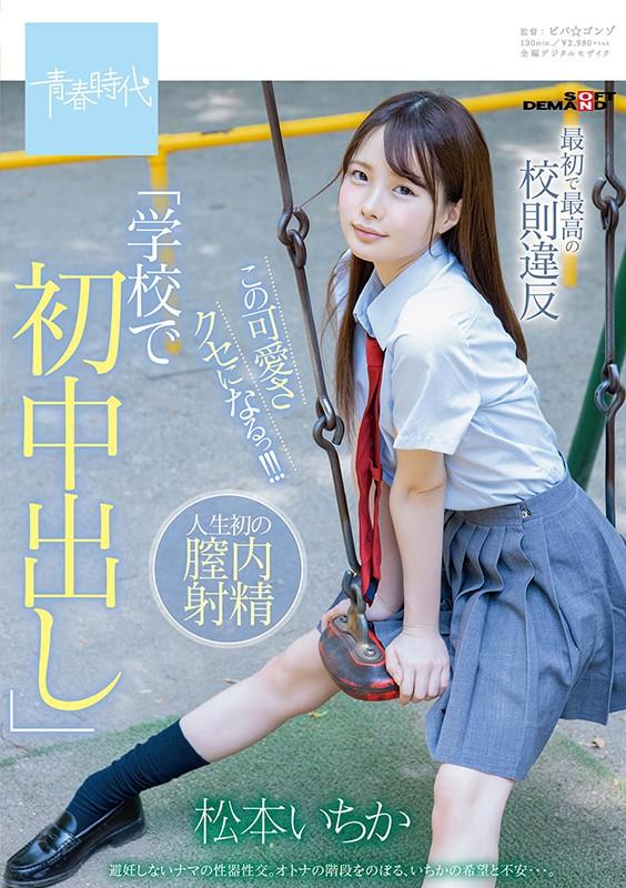 松本いちか 最初で最高の校則違反「学校で初中出し」この可愛さクセになるっ!!!サンプルイメージ1枚目