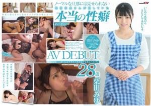 毎日元気いっぱいにお年寄りの世話をする美人ヘルパー 栗田みゆ 28歳 AV DEBUT
