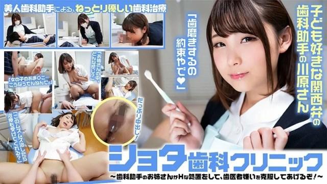 ショタ歯科クリニック 関西弁の献身的な巨乳歯科助手川原さん 川原かなえ
