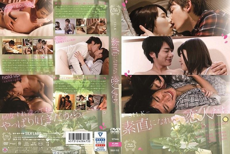 素直になれない恋人たち 3rd season( #小西まりえ #素直になれない恋人たち #SILK LABO)