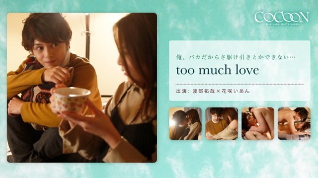 too much love- 渡部拓哉- 花咲いあん