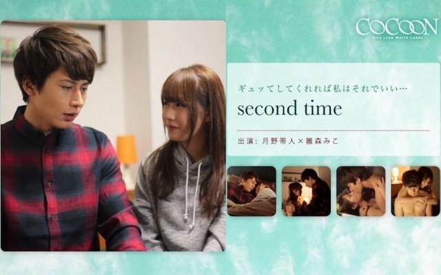 second time- 月野帯人- 雛森みこ