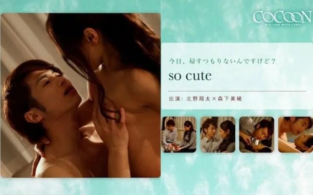 so cute- 北野翔太- 森下美緒