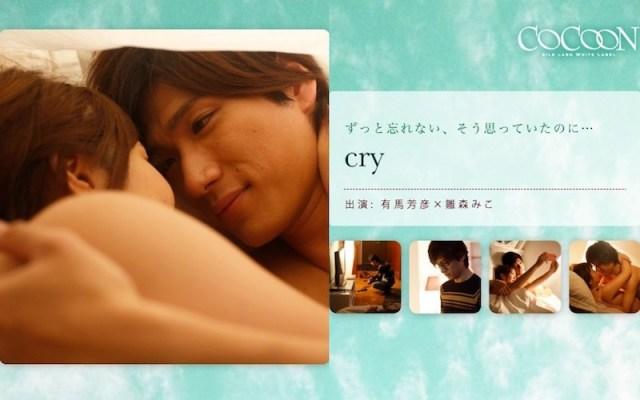 cry- 有馬芳彦- 雛森みこ