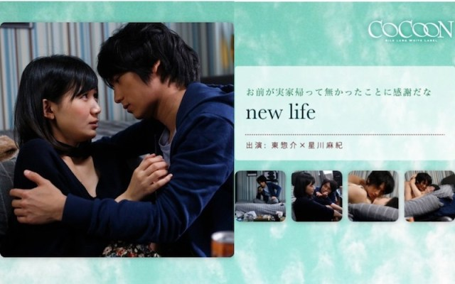 new life- 東惣介- 星川麻紀