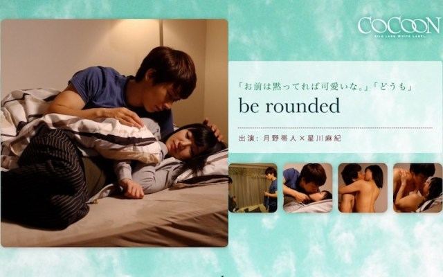 be rounded- 月野帯人- 星川麻紀