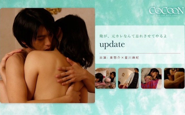update- 東惣介- 星川麻紀