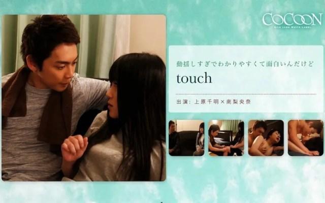 touch-上原千明- 南梨央奈
