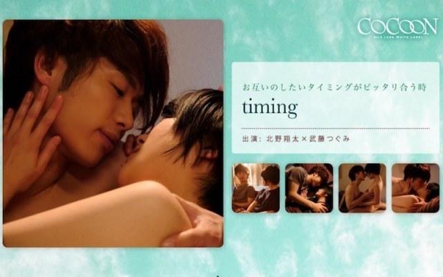 timing-北野翔太- 武藤つぐみ