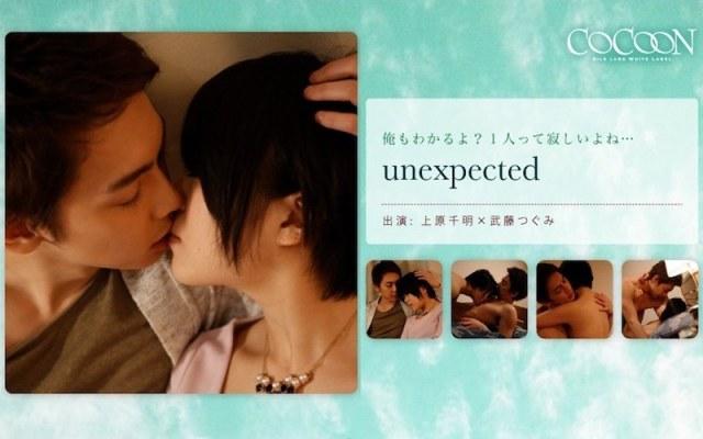 unexpected-上原千明- 武藤つぐみ