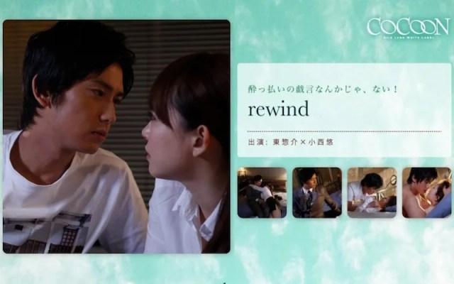 rewind- 東惣介- 小西悠
