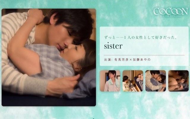 sister- 有馬芳彦- 加藤あやの