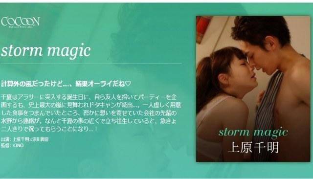 storm magic-上原千明- 涼川絢音
