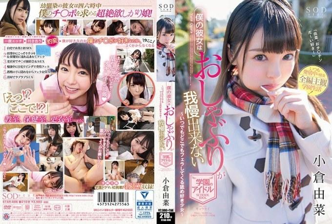小倉由菜 僕の彼女はおしゃぶりが我慢出来ない学園のアイドル パケ写