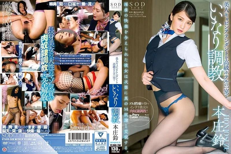 本庄鈴 美人キャビンアテンダントを高級ホテルの一室でいいなり調教 パケ写