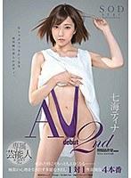 「七海ティナ AV debut 2nd( #七海ティナ #SODクリエイト)」のサンプル動画