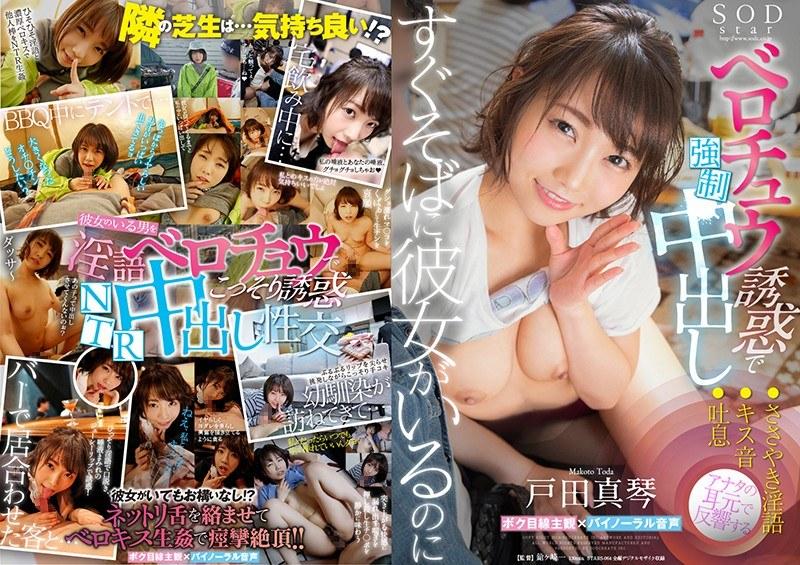 戸田真琴 すぐそばに彼女がいるのにベロチュウ誘惑で強制中出し パケ写