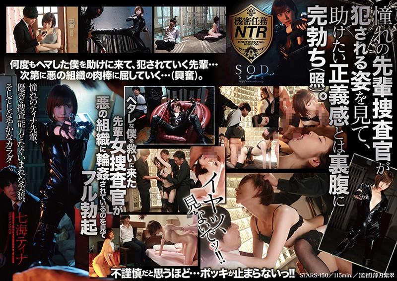 ヘタレな僕を救いに来た先輩女捜査官が悪の組織に輪姦されているのを見てフル勃起 七海ティナ( #七海ティナ #女捜査官(SODクリエイト) #SODクリエイト)