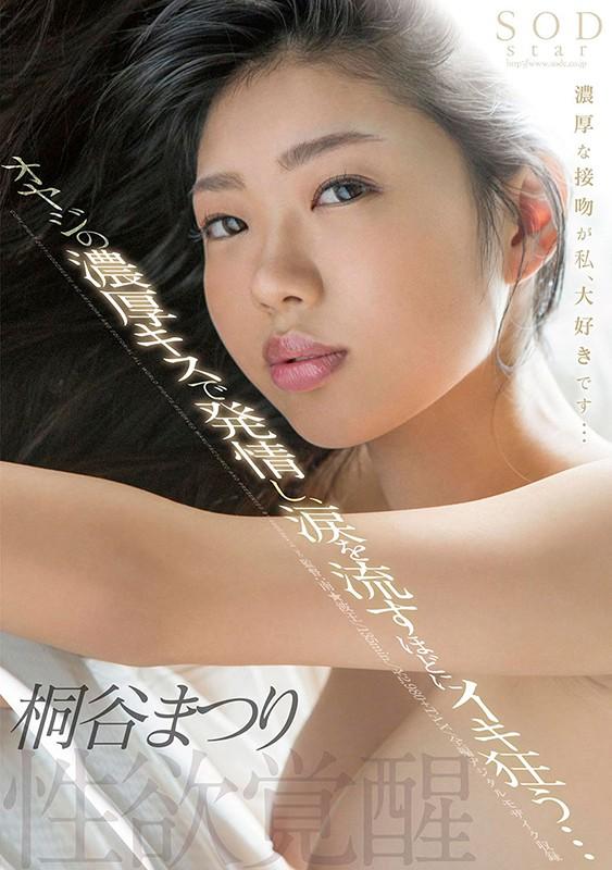 1stars00193jp 4 - 【4枚組】SODstar27作品28SEX収録16時間 桐谷まつり