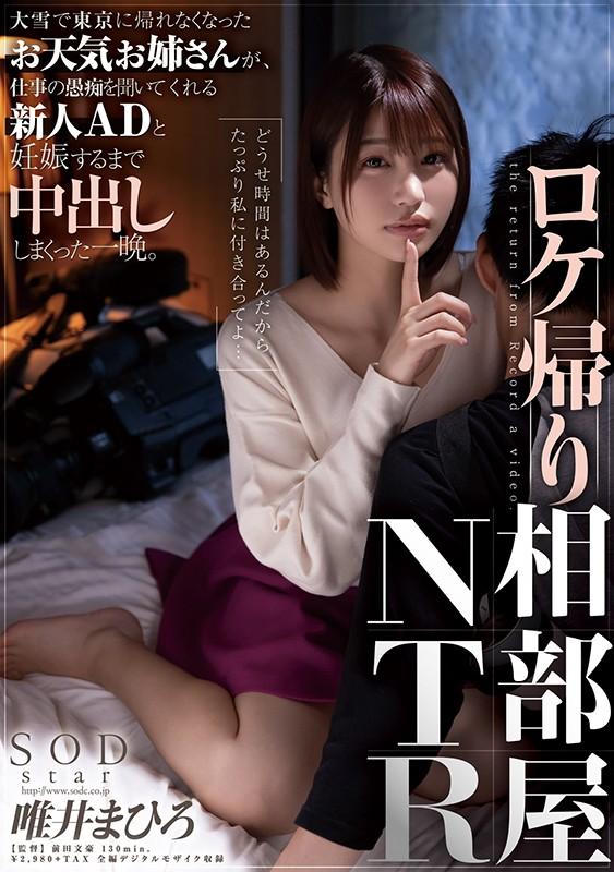 唯井まひろ ロケ帰り相部屋NTR 大雪で東京に帰れなくなったお天気お姉さんが、仕事の愚痴を聞いてくれる新人ADと妊娠するまで中出ししまくった一晩。サンプルイメージ1枚目