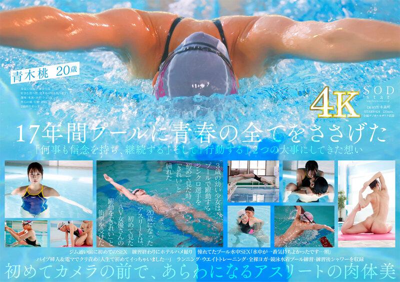 一流競泳選手 青木桃 AV DEBUT 全裸水泳2021【圧倒的4K映像でヌク!】
