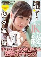 【VR】美少女JKカノジョ綾ちゃんとずっと見つめ合いキスと密着イチャラブ 佐々波綾