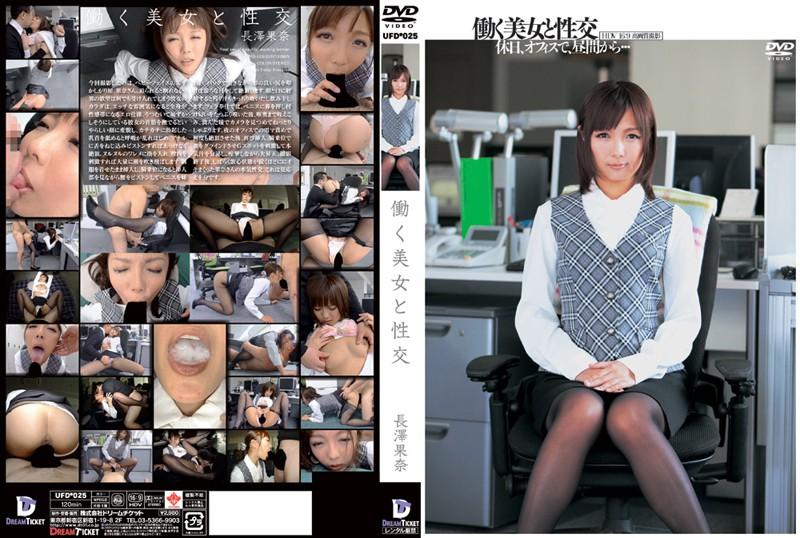 ufd-025 働く美女と性交 長澤果奈