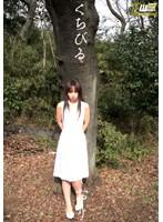 「くちびる しおり( #小日向しおり #くちびる #ワープエンタテインメント)」のサンプル動画