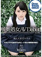 「喉奥処女 AV Debut!! 水木舞香( #水木舞香 #ワープエンタテインメント)」のサンプル動画