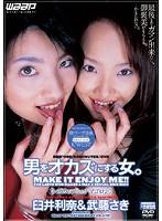 「男をオカズにする女。 [レズカップルのナマゴロシ] 臼井利奈&武藤さき」のサンプル動画