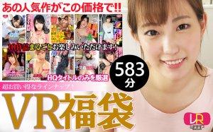 【VR】【VR福袋】人気女優! 10作品収録 たっぷり583分 【期間限定配信】