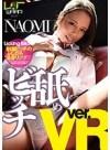 【VR】舐めビッチ NAOMI
