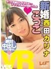 【VR】新婚ごっこ 西田カリナ
