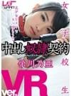 【VR】女子校生中出し奴隷契約 栄川乃亜